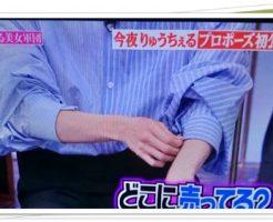 菅田将暉の袖