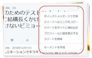 twitter画面3