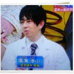 廣海渉(京大クイズ神)が可愛いw勤務先病院はどこ?結婚や彼女は!