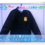 生活保護ガンダムジャンパーの悪ふざけが酷いw値段や日本語訳も!