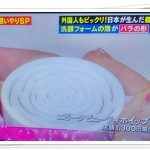 バラの形で泡が出る洗顔フォームブランドや値段は?クイズやさしいねで紹介!