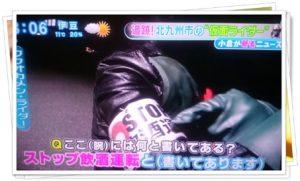 フクオカメン・ライダー00