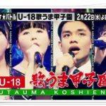 カラオケバトルU-18四天王入替戦(2017/2/22)の優勝や点数まとめ!