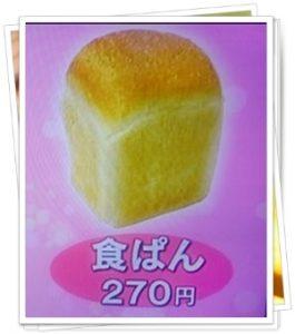 ぱん工場 寛のパン2