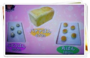 ぱん工場 寛のパン1