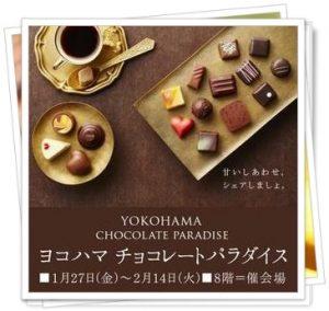 横浜チョコレートパラダイス2