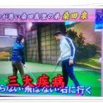 桑田泉の毒舌がすごい!ゴルフスクールで生徒もクビにする?