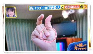 指パッチン4