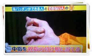 指パッチン9