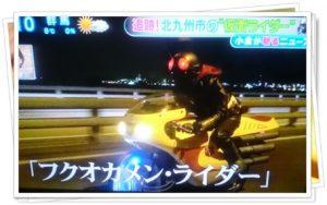 フクオカメン・ライダー2