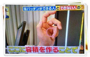 指パッチン5