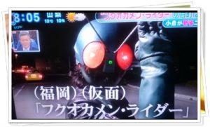 フクオカメン・ライダーx