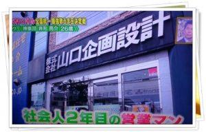 井形亮介の会社