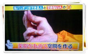 指パッチン8