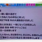 森友学園(塚本幼稚園)の選手宣誓全文は!日本語もおかしい?