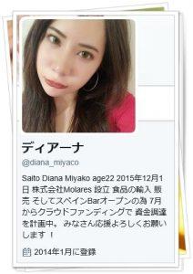 齊藤ディアーナ美弥子2