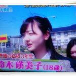 鈴木瑛美子(湖池屋CM)のwikiプロフ!中学高校や彼氏は居るの?