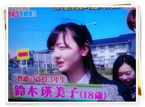 鈴木瑛美子1