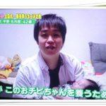 平野光市郎の奥さんや子供の性別は?画像やバイト先もチェック!