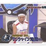サンシャイン池崎のセリフと斎藤工(ガキの使い)を比較!