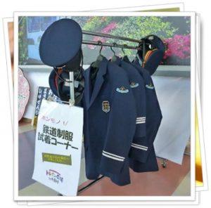 箱根鉄道制服