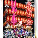 岸和田だんじりポスター平成29年の画像は?作成費用や価格も!