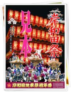 岸和田だんじりポスター