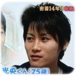 石田家三男光央さんの結婚相手や離婚原因は?現在や職業も調査!