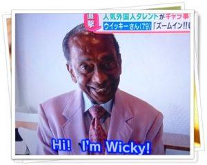 ウィッキーさん現在