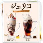 ジェリコ(コメダ珈琲)の2017年の期間や値段は?味や種類について!