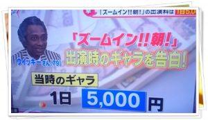 ウィッキー5000円