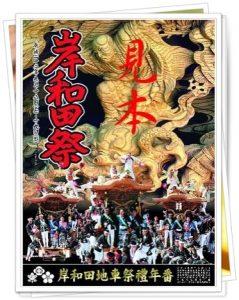 岸和田だんじりポスター2