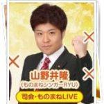 山野井隆RYU(カラオケバトル)のプロフや高校大学は?結婚や彼女も!