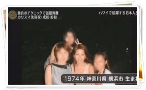 成田美和年齢