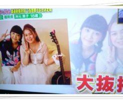 miwaと沖本舞子