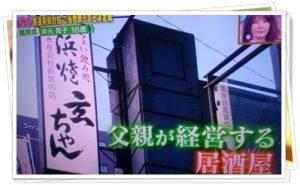 沖本舞子店2