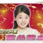 藤井菜央(カラオケバトル)の中学高校や家族は!彼氏はいるの?