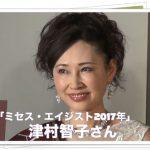 津村智子(ミセスエイジスト)の夫や子供は?ブログやTwitterもチェック!