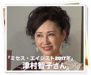 津村智子2