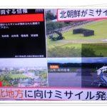 北朝鮮ミサイル(2017年9月14日)着弾はどこ?北海道を通過!