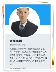 大塚隆司Twitter