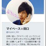 田口秋光(マイペース)のwikiプロフやバイト先は?中学高校に彼女も!