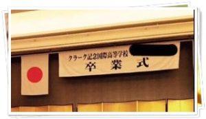 齋藤隆成高校