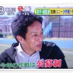 原監督(青学)2018年箱根の作戦名は○○?過去の作戦名も!