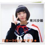 有川沙姫の生年月日や中学は?制服画像や家族も!(日本一可愛い中学生)