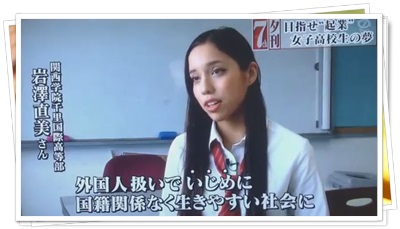 岩澤直美3