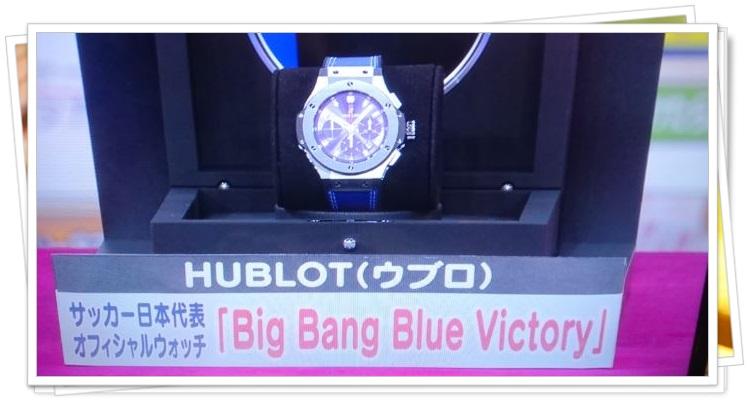 ロシアWF日本代表の時計2