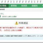東海道新幹線刺傷事件の詳細や状況は?電車の遅延状況も