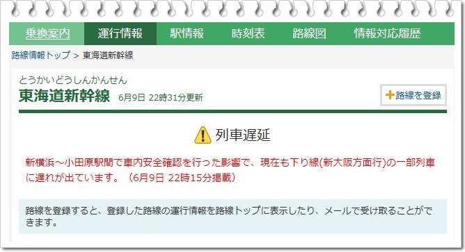 新幹線遅延