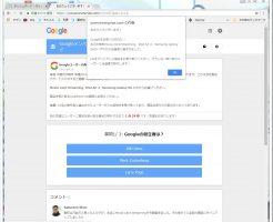 Googleプライズ